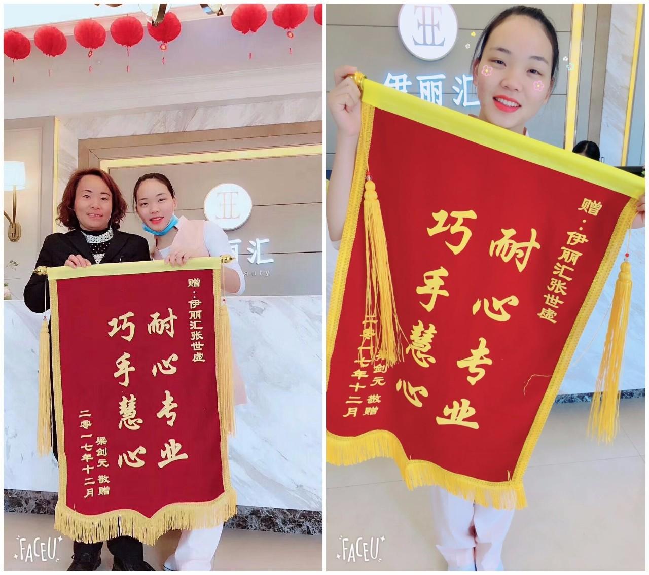 她为什么仅工作3个月就收到了顾客赠送的锦旗!伊丽汇美容师