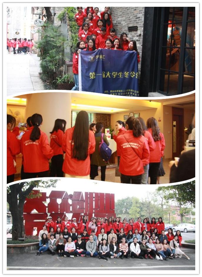 禅城人社局2018年政校园企大学生冬令营,充实技能迎接梦想