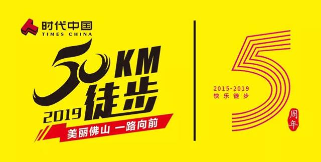 佛山50公里徒步2019