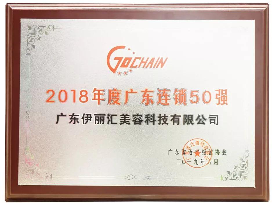广东伊丽汇美容科技有限公司获2018年度广东连锁50强称号