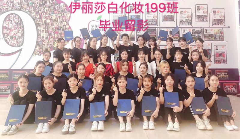 伊丽莎白化妆培训学校199班毕业留影