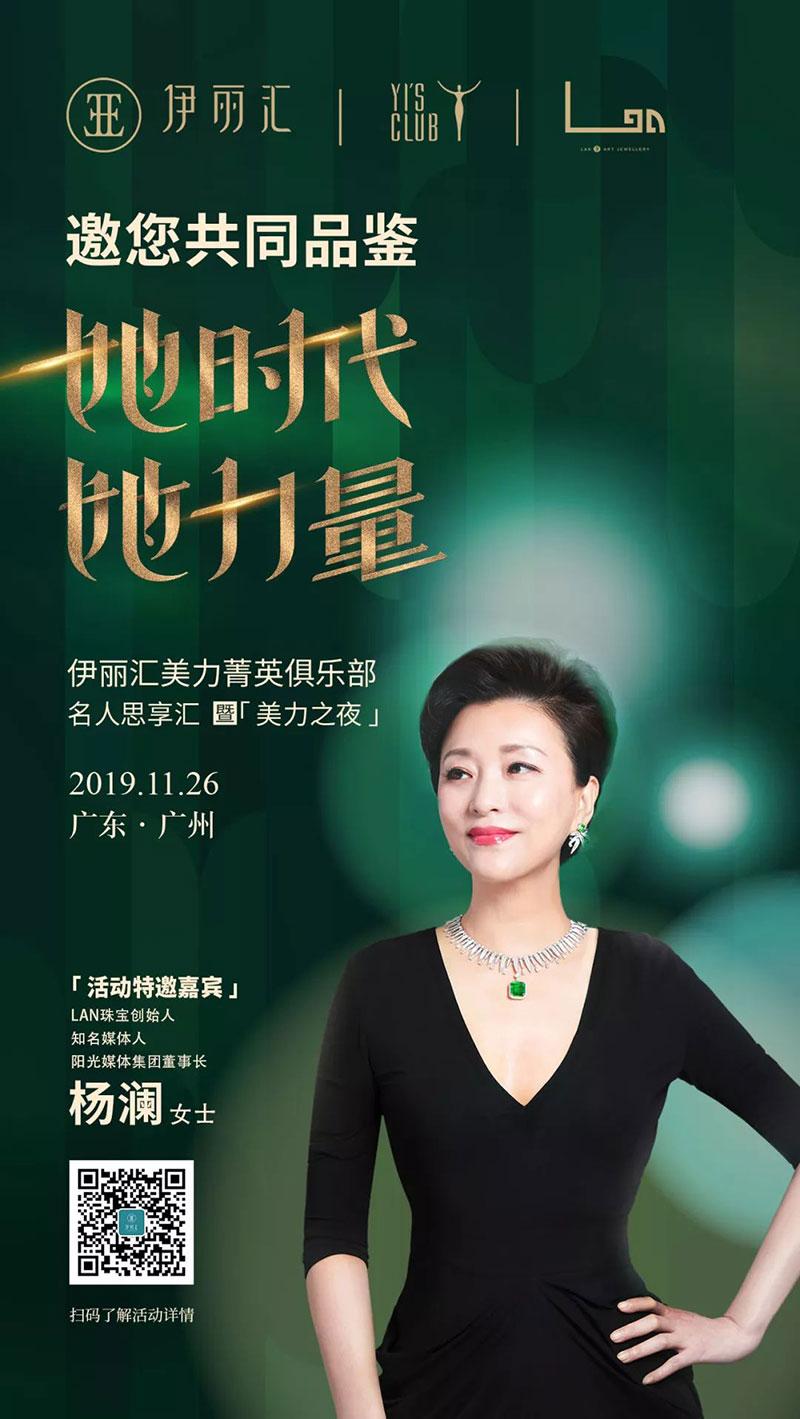 《她时代 她力量》杨澜特邀嘉宾,分享她的美力之路。